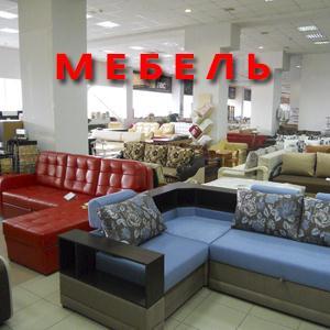 Магазины мебели Каменоломен
