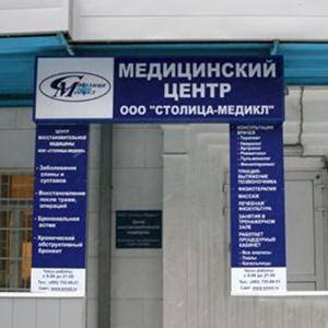 Медицинские центры Каменоломен