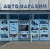 Автомагазины в Каменоломнях