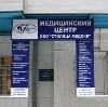 Медицинские центры в Каменоломнях
